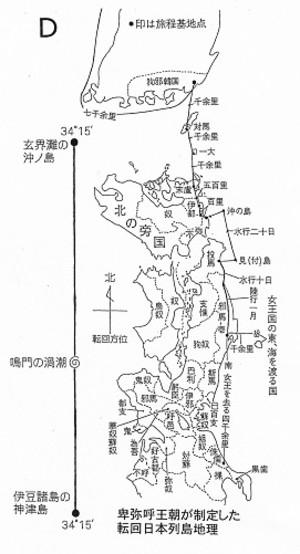 日本国誕生史の復興・20: 卑弥呼の逆襲