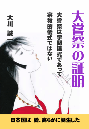 Daijousainosyoumei