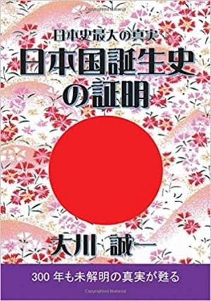 Nihonkokutanjoushinosyoumei